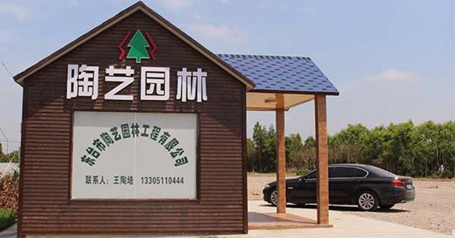 东台市陶艺园林工程有限公司