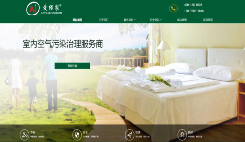 广州除净环保科技有限公司-品牌网站建设