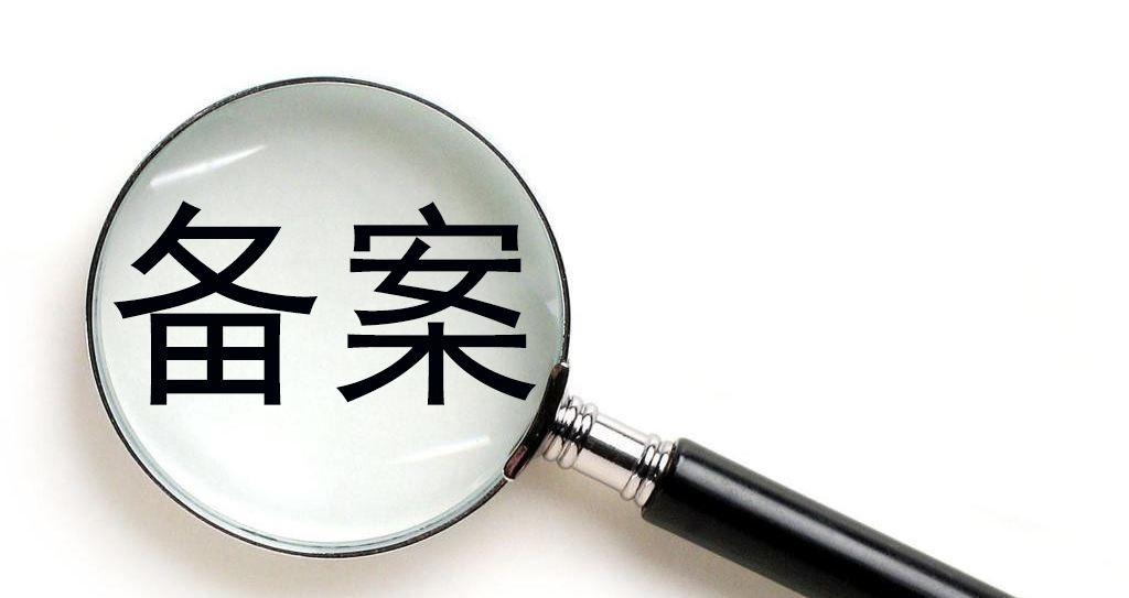 广州建站公司:网站备案被注销的原因有哪些?