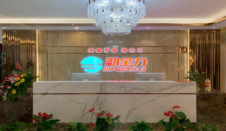 劲全力(广东)健康食品有限公司