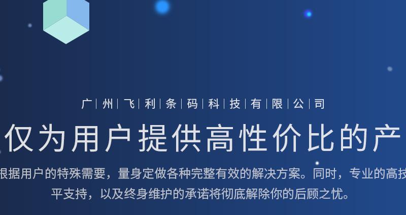 广州飞利条码科技有限公司