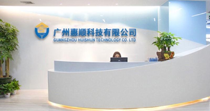 广州惠顺科技有限公司