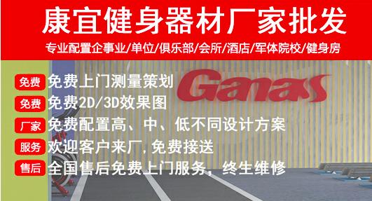 广州市康宜体育用品有限公司-营销型网站建设