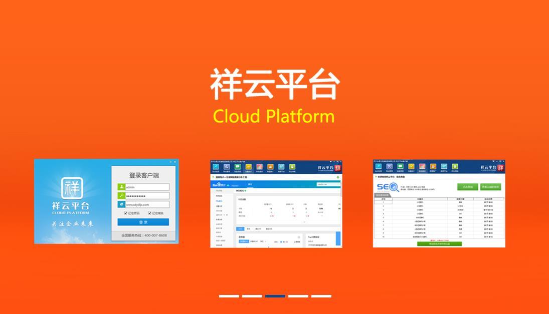 广州祥云平台,选择专业建站公司的优势